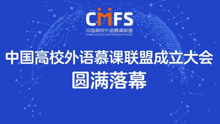 中国高校外语慕课联盟在京成立