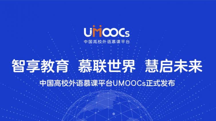 智享教育 慕联世界 慧启未来——中国高校外语慕课平台(UMOOCs)正式发布