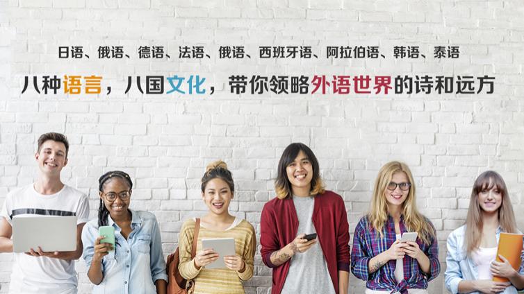 聚焦外语学科发展 探索外语慕课未来