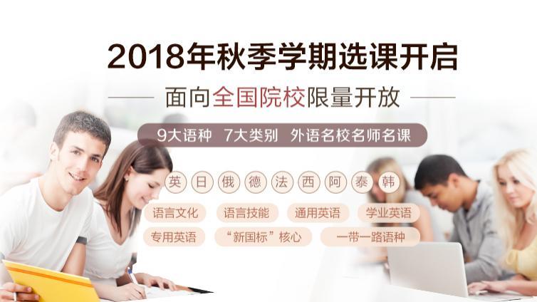中国高校外语慕课平台 2018年秋季学期选课通知