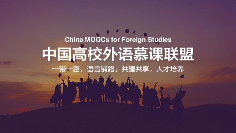 中国高校外语慕课联盟章程