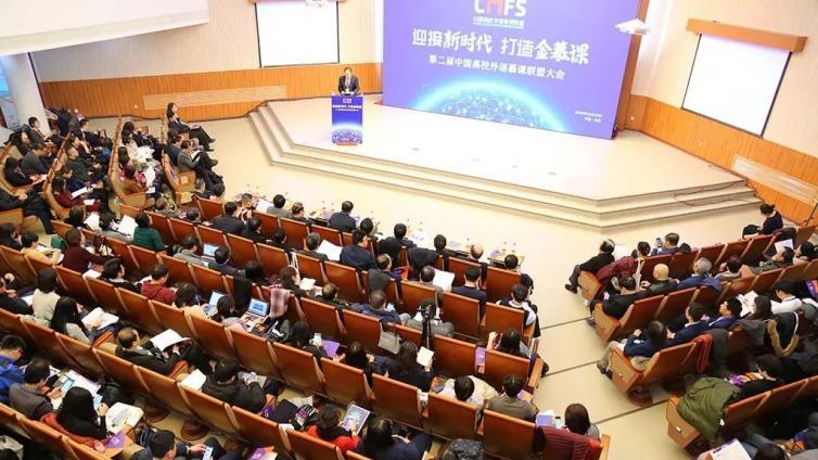 """迎接新时代 打造""""金慕课""""——第二届中国高校外语慕课联盟大会在京召开"""