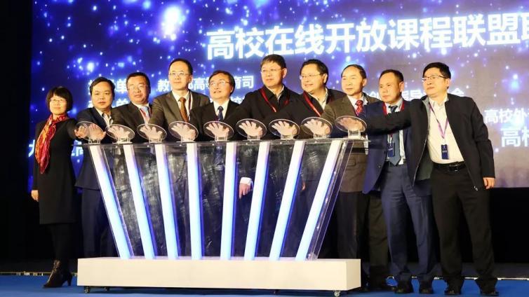 高校在线开放课程联盟联席会在京成立