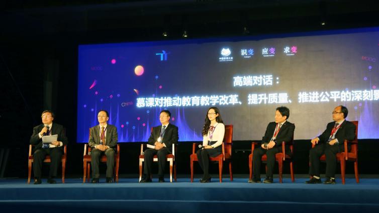 中国慕课大会高端论坛:慕课对推动教育教学改革、提升质量、推进公平的深刻影响