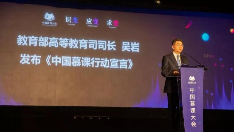 《中国慕课行动宣言》发布