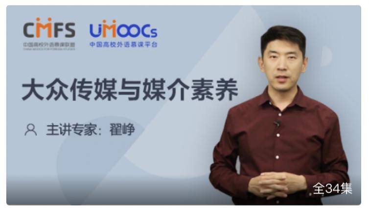 "UMOOCs优质外语慕课登陆""学习强国""平台:服务国家发展需求 培养多元复语人才"
