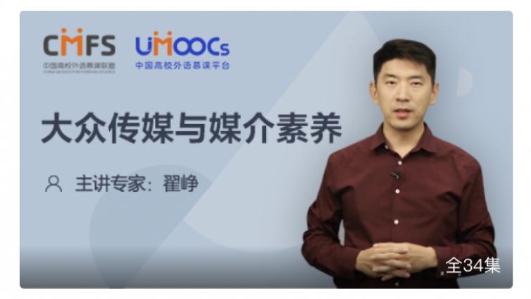 """""""学习强国""""为中国高校外语慕课联盟首设慕课类平台专栏"""