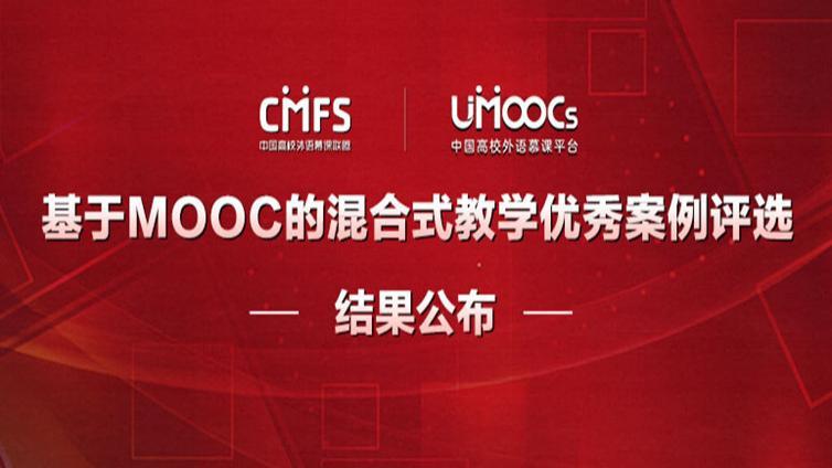 """关于公布""""UMOOCs基于MOOC的混合式教学优秀案例评选"""" 结果的通知"""