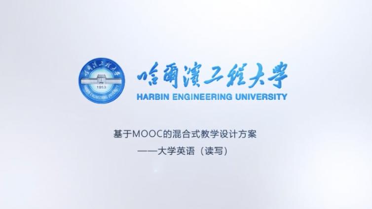 """""""UMOOCs基于MOOC的混合式教学优秀案例评选"""" 优秀案例展示(三等奖)——哈尔滨工程大学"""