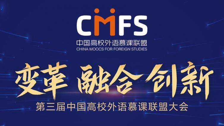 识变革 促融合 谋创新 ——第三届中国高校外语慕课联盟大会在京召开