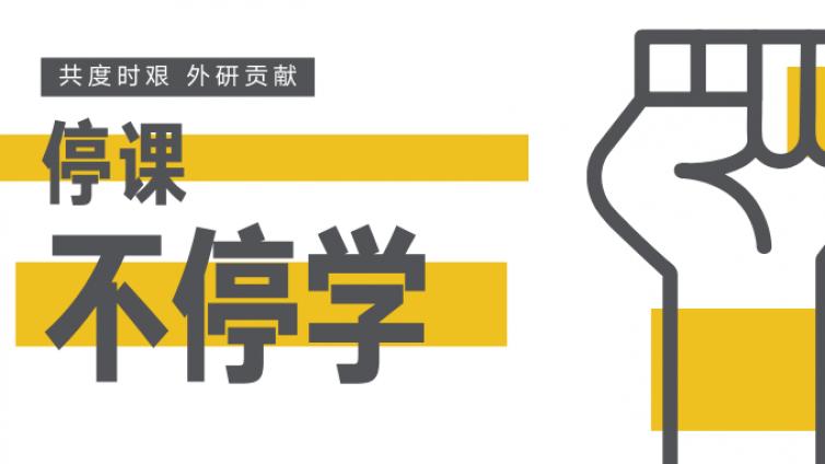 """""""停课不停学""""——外研社发布疫情防控期间全国大学生在线外语教学和学习综合方案"""