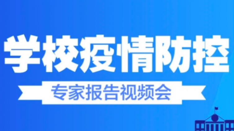 最全实录 | 钟南山、李兰娟、张文宏同台指导学校疫情防控工作【完整视频】