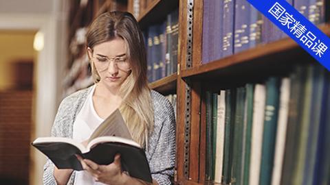 大学英语学术阅读