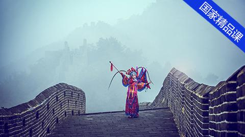 中国文化概况