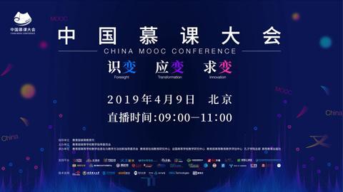 中国慕课大会——识变、应变、求变