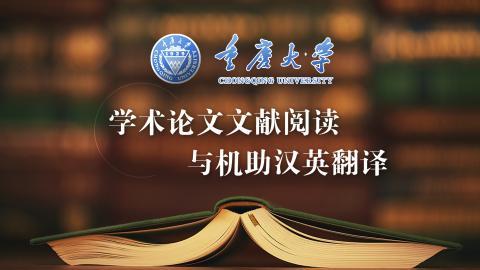 学术论文文献阅读与机助汉英翻译