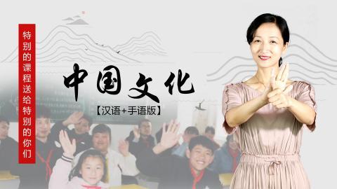 中国文化概况(汉语+手语版)