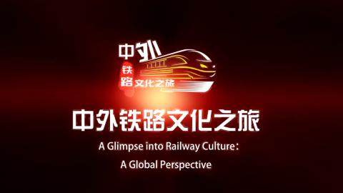 中外铁路文化之旅