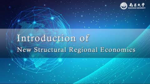 新结构区域经济学导论