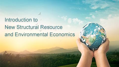 新结构资源与环境经济学导论
